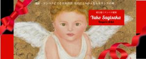 天使ヘッダーアメブロ用01
