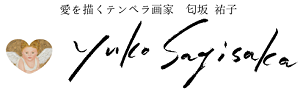 匂坂祐子 テンペラ画家 公式サイト  Yuko Sagisaka Official Site